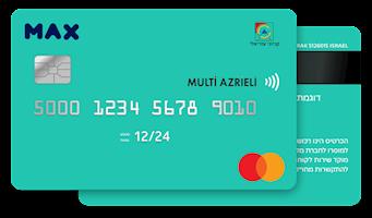 כרטיס אשראי מולטי עזריאלי