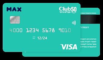 כרטיס אשראי קלאב 50