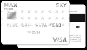 כרטיס אשראי סקיי מקס עסקי