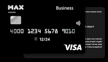 כרטיס אשראי max Business