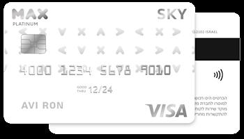כרטיס אשראי סקיי מקס